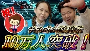 10万人突破チャンネル